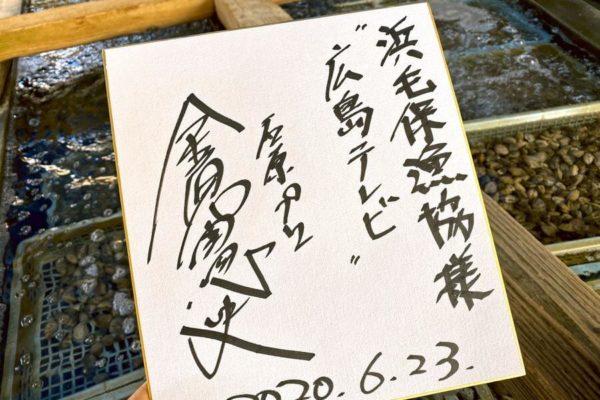 テレビ派「あつあつ鉄板カーが行く!」金児憲史さん取材